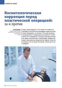 intervyu-plasticheskogo-hirurga-v-moskve